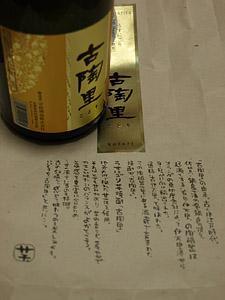 本格焼酎 うすにごり 古陶里(ことり) (宗政酒造)_b0006870_22204033.jpg