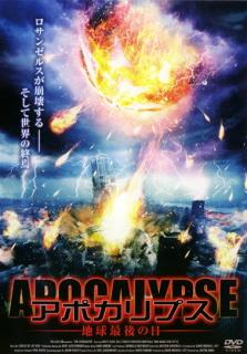 『アポカリプス/地球最後の日』(2007)_e0033570_546569.jpg