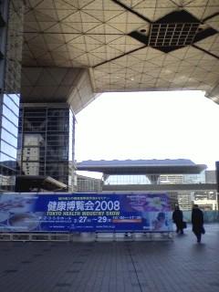 東京ビックサイト 健康博覧会_d0062076_12555659.jpg