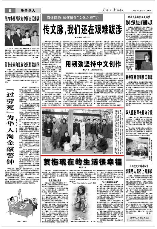 第28回漢語角写真 人民日報(海外版)に掲載された_d0027795_838201.jpg