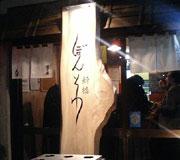 ■これが本場のホッピーや!?:立呑み ぼんそわ(東京・新橋)_a0004802_16124150.jpg