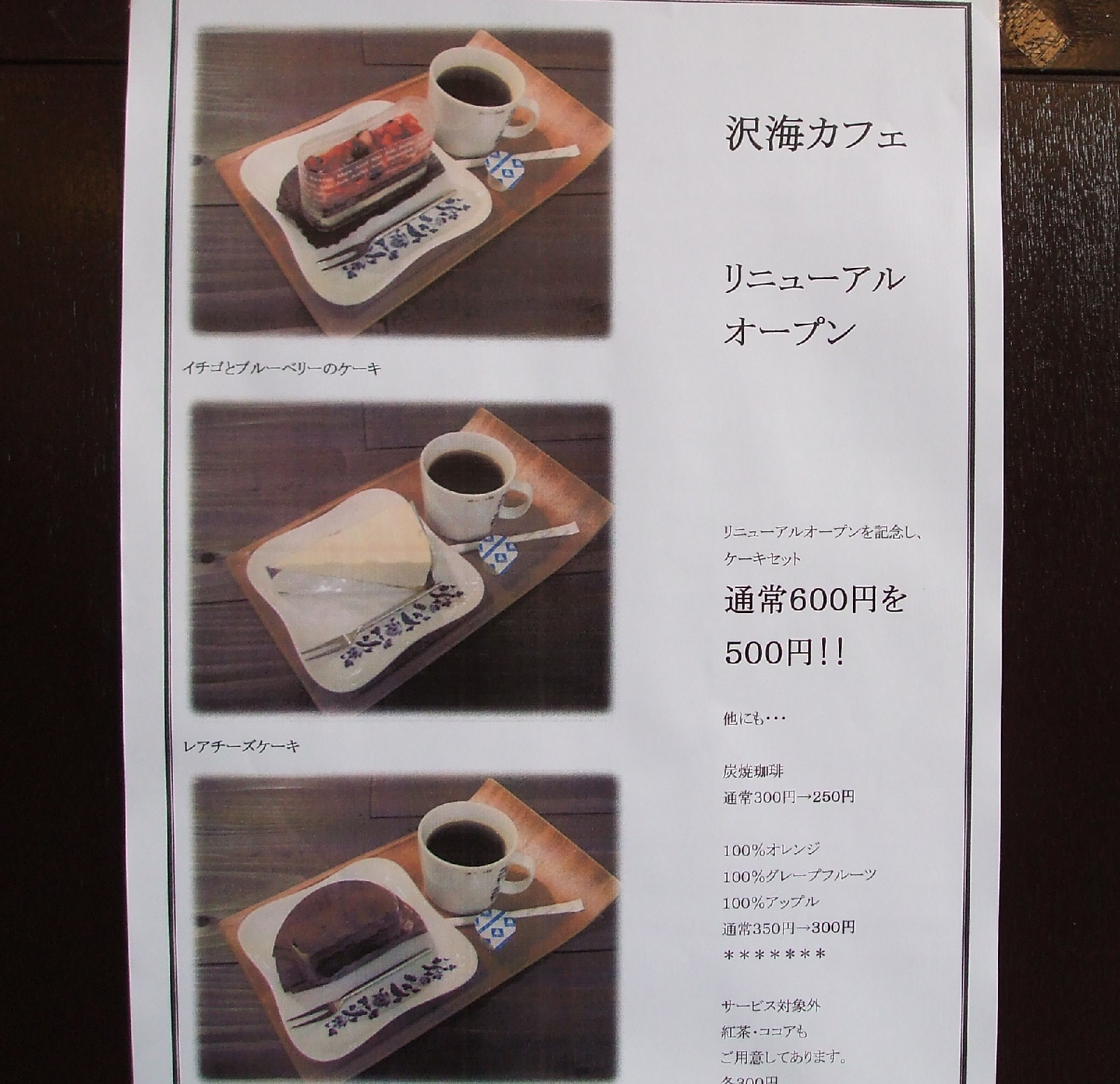 沢海カフェ_e0135219_16395078.jpg