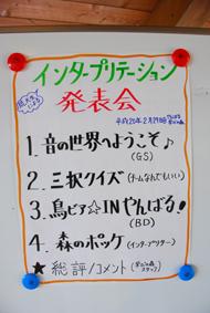 琉球大学集中授業「インタープリテーション論」最終日_f0121321_1647182.jpg