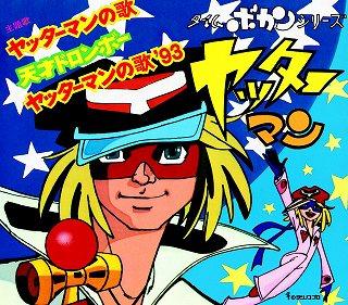 「ヤッターマンの歌」オリジナル・バージョン 初のシングルCD発売!!!_e0025035_055182.jpg