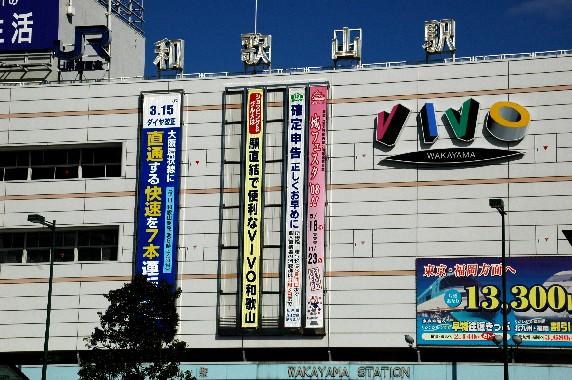 和歌山駅_b0093754_07378.jpg
