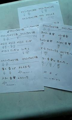 クラシックかじり虫_e0040673_14295979.jpg