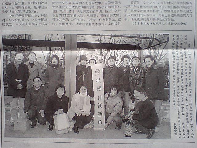 掲載紙届けました 人民日報(海外版)29日付の本紙 漢語角の写真_d0027795_10513483.jpg