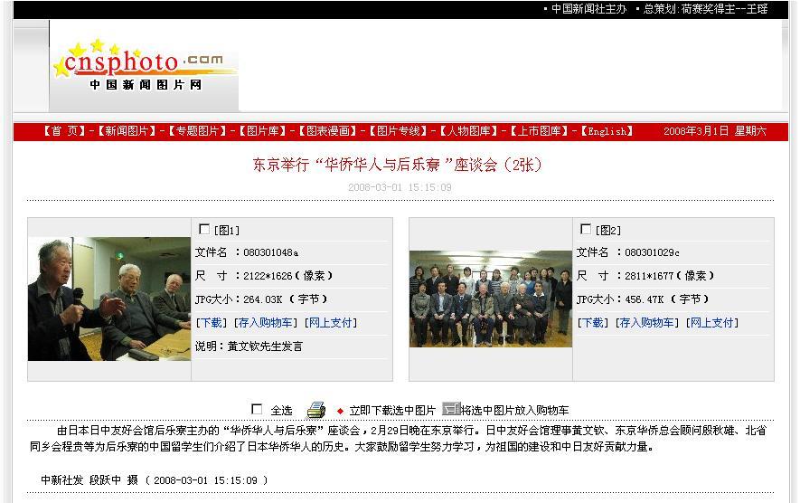 後楽寮座談会写真2枚 中国新聞社より配信された_d0027795_16431261.jpg