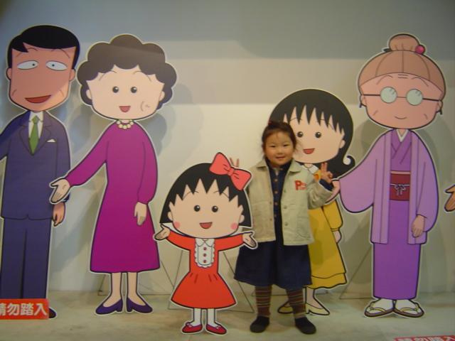 台北市の児童館で期間限定「ちびまる子ちゃんテーマパーク」が開催。 自他... ちびまる子ちゃんが