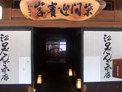 江口だんご 本店_e0125732_16311236.jpg