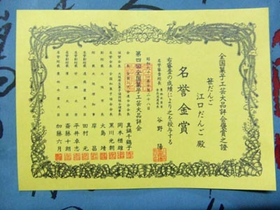 江口だんご 本店_e0125732_17422178.jpg