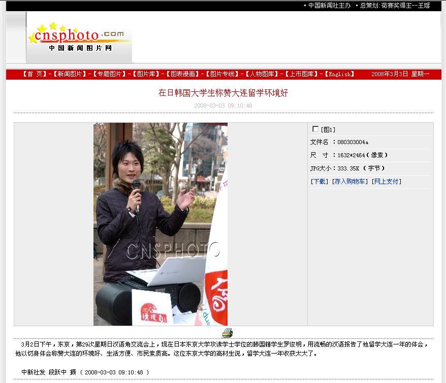 東京大学羅俊明さん漢語角での報告写真 中国新聞社より配信_d0027795_10424169.jpg