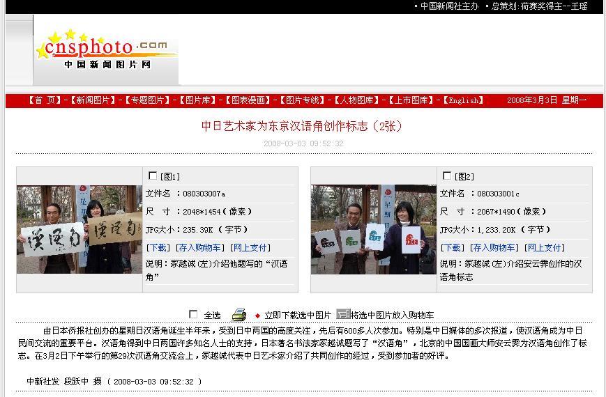 日中芸術家共同で漢語角のロゴを創作 中国新聞社より配信_d0027795_1134721.jpg