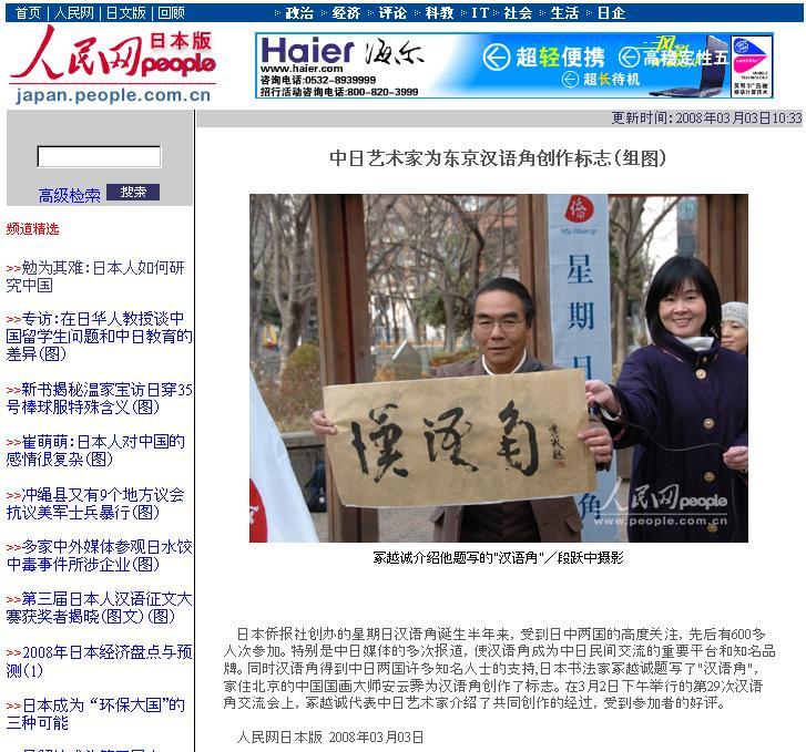 日中芸術家共同で漢語角ロゴを創作写真 人民網日本版に掲載_d0027795_1211666.jpg