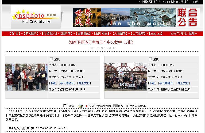 湖南テレビ訪日団と漢語角交流の写真2枚 中国新聞社より配信_d0027795_17553842.jpg