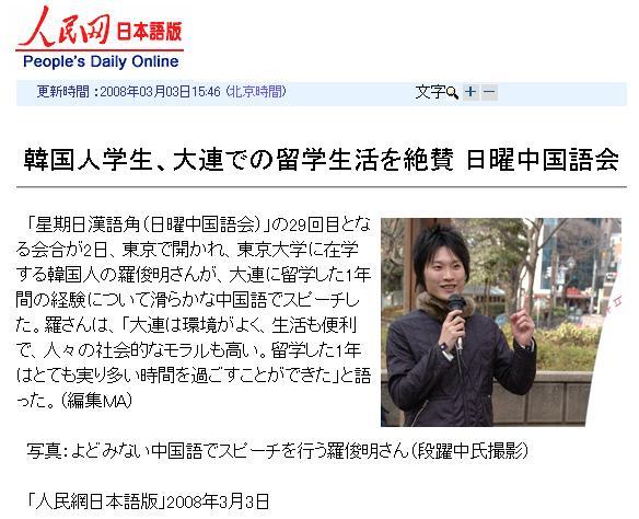 東京大学羅俊明さん漢語角での報告写真 人民網日本語版にも掲載_d0027795_17592032.jpg
