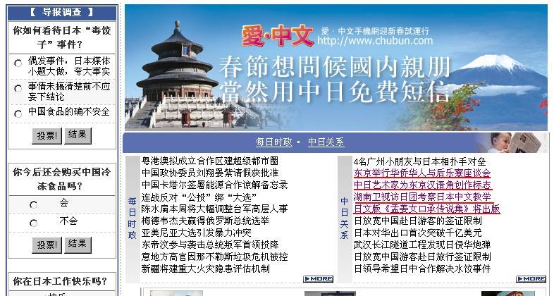 中文導報ネットに段躍中の書いたニュースが沢山掲載されたが、段躍中の署名は全てカットされた_d0027795_20454047.jpg