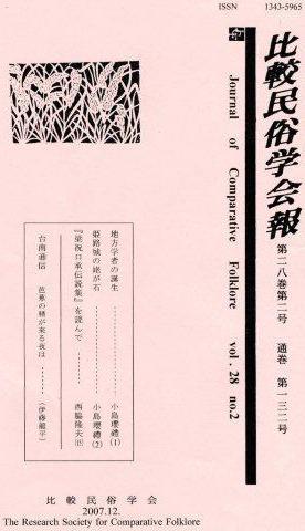 渡辺明次氏の著書『梁祝口承伝説集』 比較民俗学会報に大きく書評された_d0027795_20593231.jpg