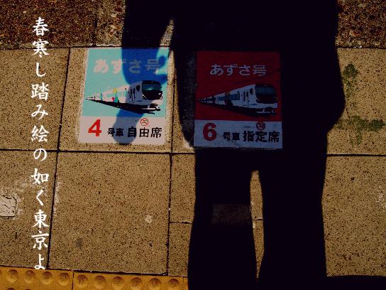 春めく_e0099713_19184656.jpg
