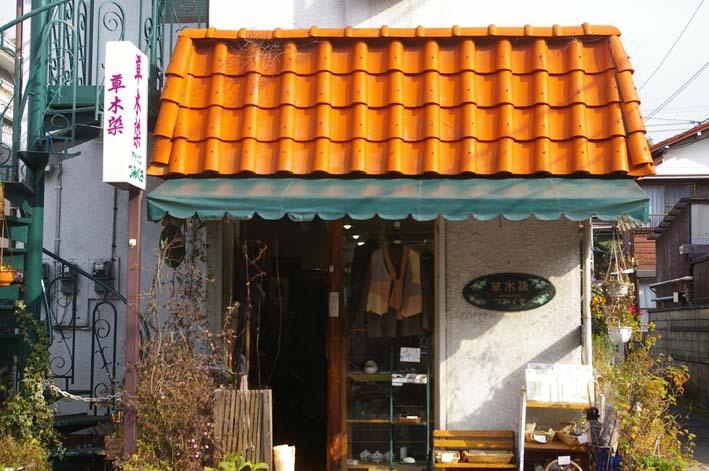 草木染め「アトリエ つみくさ」(北鎌倉でお買い物)_c0014967_6492486.jpg