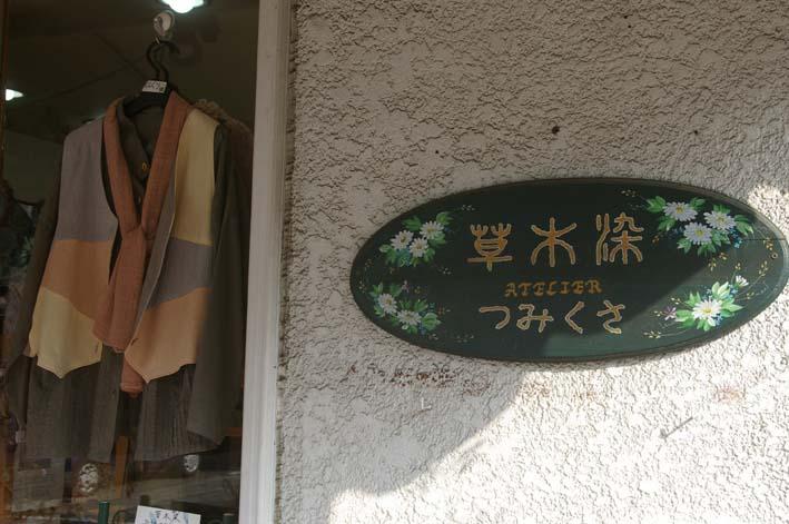 草木染め「アトリエ つみくさ」(北鎌倉でお買い物)_c0014967_6495860.jpg
