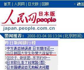 韓国人留学生報告の写真 人民網日本版アクセス2位に_d0027795_9223547.jpg