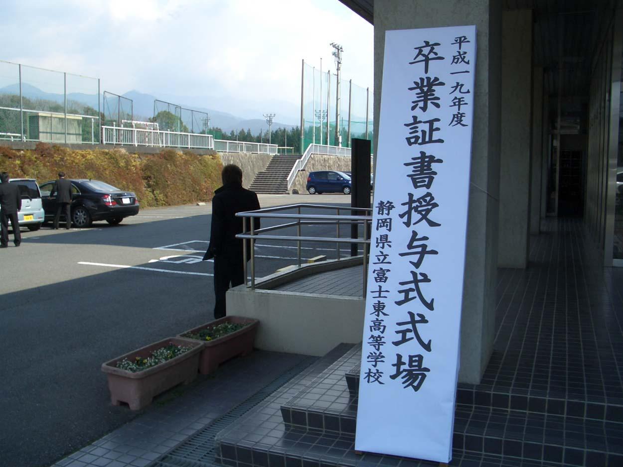 富士東高の卒業式に参加して思ったこと_f0141310_23564393.jpg