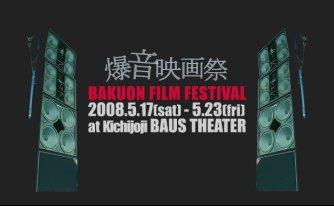 ▼爆音映画祭_d0017381_17302447.jpg