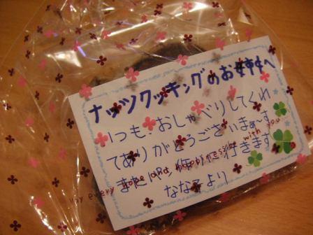 可愛い生徒さんからの贈り物_e0117783_15515310.jpg