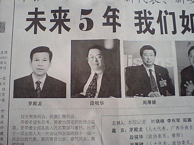 全国政協委員 弁護士 海帰 段祺華_d0027795_11194062.jpg