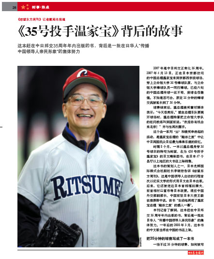 中国《瞭望东方周刊》 『WEN JIABAO 投手 背番号 35』出版を報道_d0027795_1324929.jpg