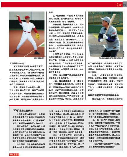 中国《瞭望东方周刊》 『WEN JIABAO 投手 背番号 35』出版を報道_d0027795_1325668.jpg