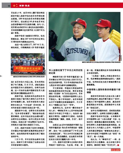 中国《瞭望东方周刊》 『WEN JIABAO 投手 背番号 35』出版を報道_d0027795_13355.jpg