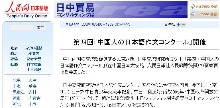 人民網日本語版、第四回中国人の日本語作文コンクール開催を報道_d0027795_20475764.jpg
