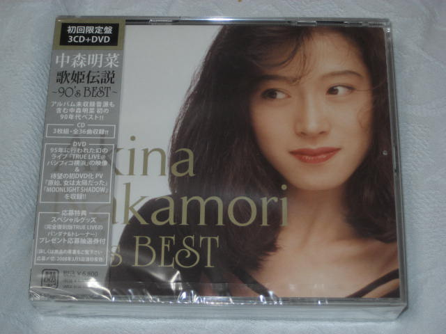 中森明菜 / 歌姫伝説〜90\'s BEST〜 (初回盤)_b0042308_1562788.jpg