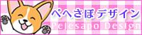 「ぺへさぽデザイン」サイトオープンです。_d0102523_23525030.jpg