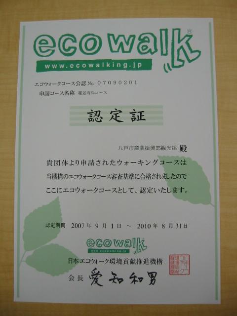 種差海岸がエコウォーク百選に認定!_e0132433_1956923.jpg
