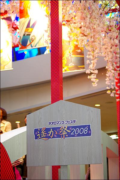 遙祭2008報導_c0073742_0341196.jpg