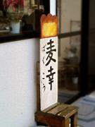 あきる野市のパン屋さん 「麦幸」(ばくこう)_c0110869_23202268.jpg