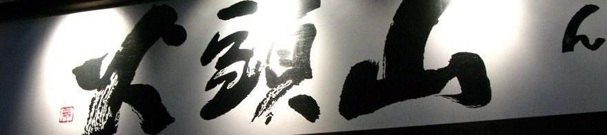 仙台で会議_c0129671_23182220.jpg