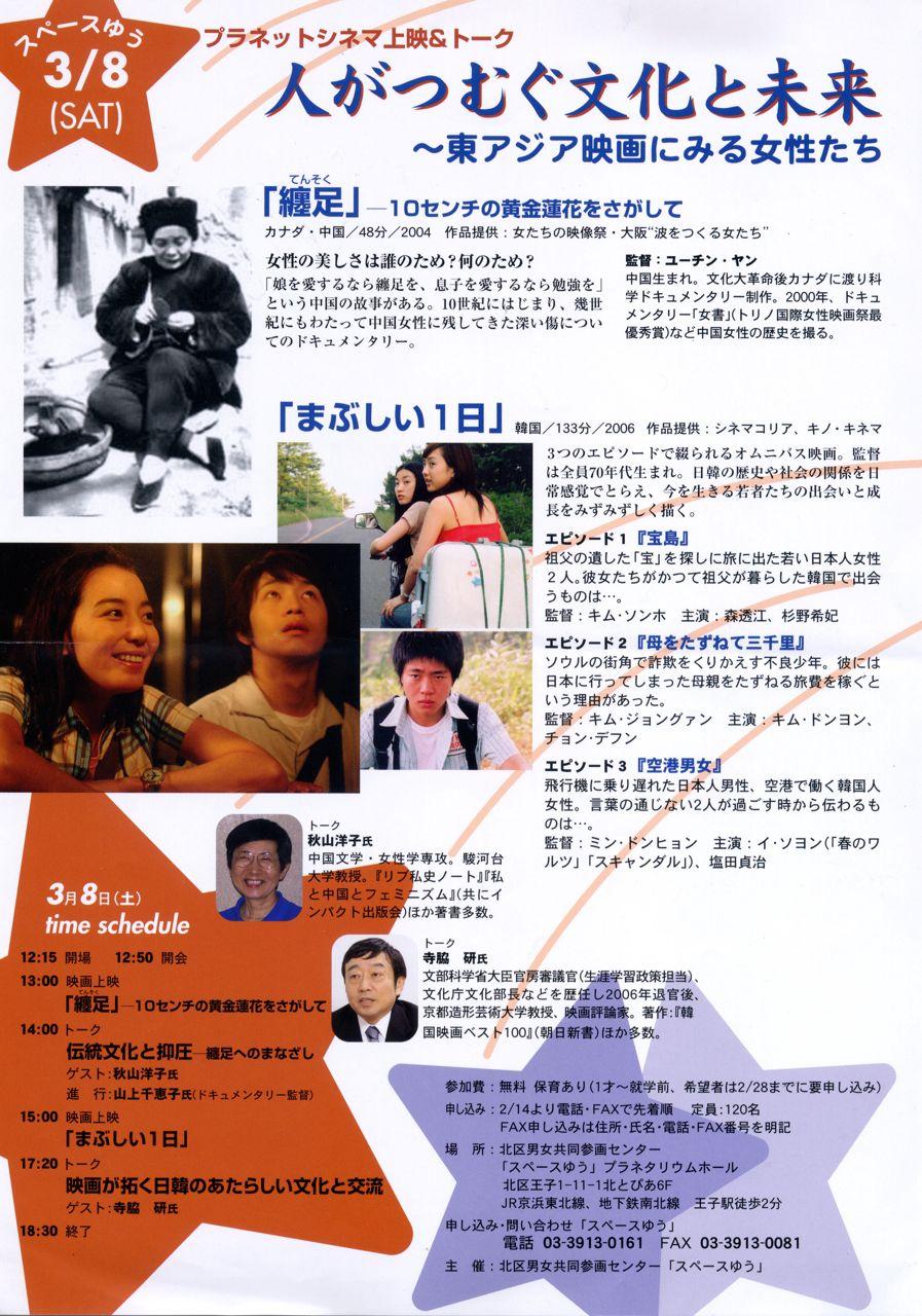 「纏足−10センチの黄金蓮花」上映とトーク、東京北区で_d0033474_1172449.jpg