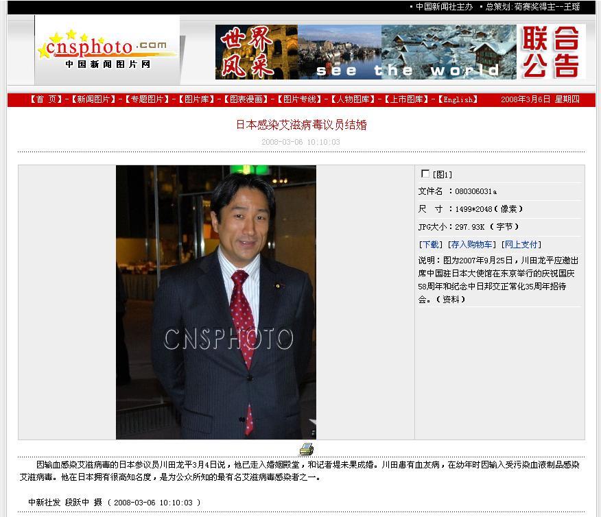 川田議員結婚宣言 中国大使館国慶パーティー出席されたときの写真中国新聞社より配信_d0027795_11365316.jpg