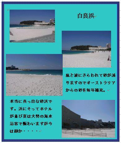 和歌山 白浜 白良浜 千畳敷 三段壁 _a0084343_18111485.jpg