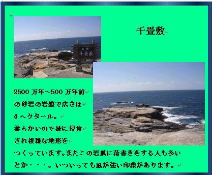 和歌山 白浜 白良浜 千畳敷 三段壁 _a0084343_18115015.jpg