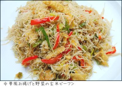 発芽玄米餅ピザ_a0080964_17335489.jpg