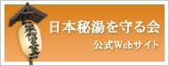日本秘湯を守る会 公式Webサイト