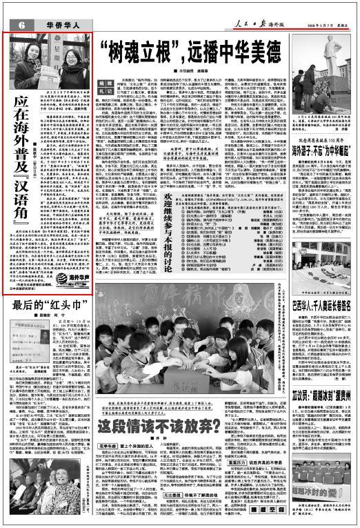 漢語角に関する短い記事 人民日報(海外版)に掲載された_d0027795_12171387.jpg