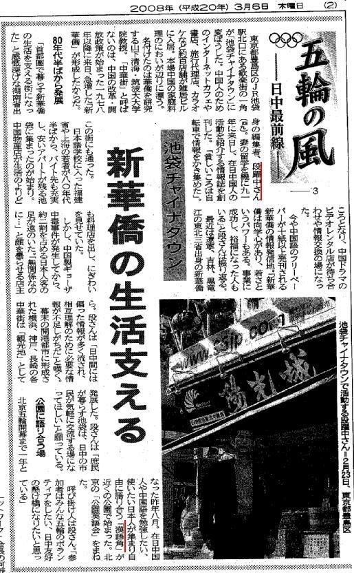 星期日漢語角 共同社の配信記事に登場_d0027795_1613018.jpg