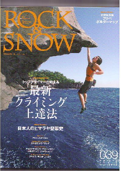 ROCK&SNOW_f0050226_21584484.jpg