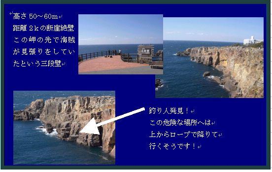 和歌山 白浜 白良浜 千畳敷 三段壁 _a0084343_18183746.jpg
